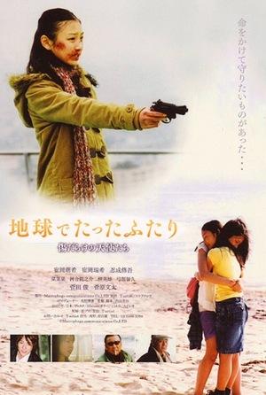 Фільм «Chikyû de tatta futari» (2008)