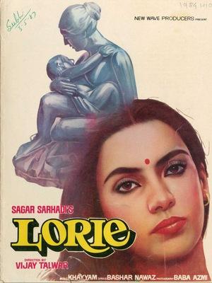 Фільм «Усыновление» (1984)