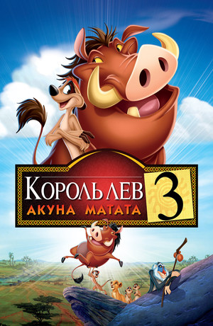 Мультфільм «Король Лев 3: Хакуна матата» (2004)