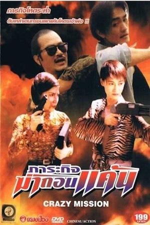 Фільм «Jietou han jiang» (1997)