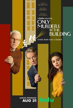 Серіал «Убивства в одній будівлі» (2021 – ...)