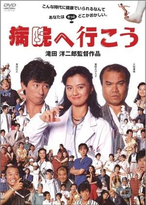 Фильм «Byôin e ikô» (1990)