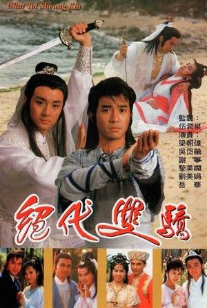 Серіал «Jueh doi shuen giu» (1988 – ...)