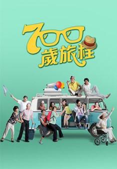 Серіал «Всего 700» (2016 – 2017)