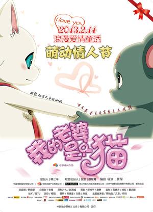 Мультфильм «Wo de lao po shi zhi mao» (2013)