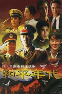 Серіал «He ping nian dai» (1996 – ...)