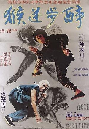 Фільм «Кулак обезьяны и плывущая змея» (1979)