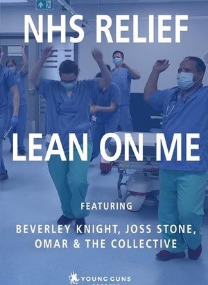 Фільм «NHS Relief - Lean on Me» (2020)