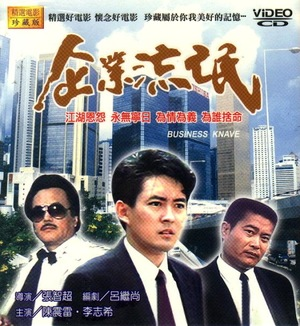 Фільм «Qi ye liu mang» (1989)
