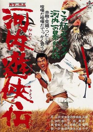 Фильм «Легенда о рыцаре Кавати» (1967)