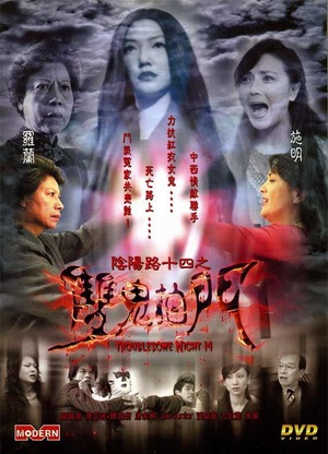 Фільм «Ночь проблем 14» (2002)