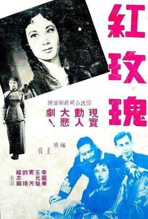 Фільм «Hong mei gui» (1952)
