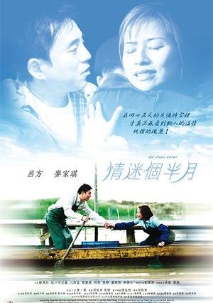 Фільм «Qing mi ge bun yue» (2002)