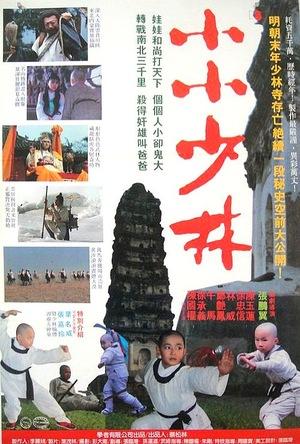 Фільм «Xiao xiao Shaolin» (1992)