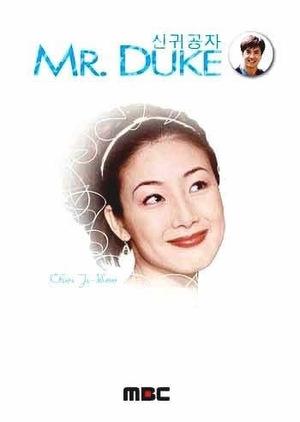 Серіал «Mr Duke» (2000 – ...)