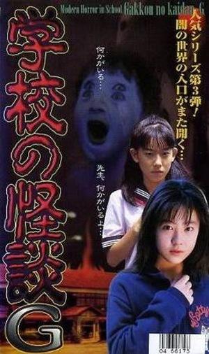 Фильм «Gakko no kaidan G» (1998)