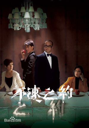 Серіал «Men with No Shadows» (2011)