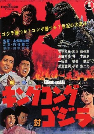 Фильм «Кинг-Конг против Годзиллы» (1962)