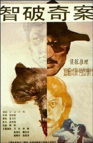 Фільм «Zhi po qi an» (1989)