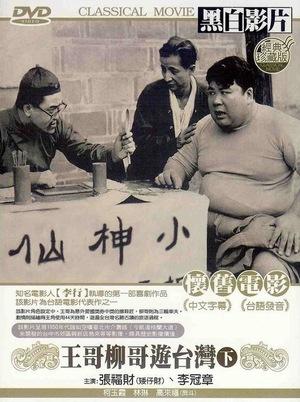 Фільм «Wang ge Liu ge you Tai Wan part 2» (1959)