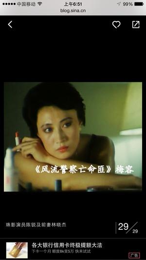 Фільм «Feng liu jing cha wang ming fei» (1988)