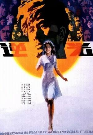 Фільм «Ni guang» (1982)