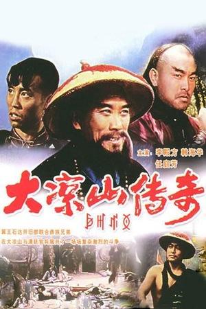 Фільм «Da Liang Shan Chuan Qi» (1988)