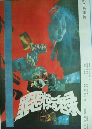 Фільм «Zui er jing hun lu» (1987)