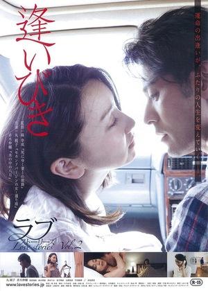 Фильм «Aibiki» (2014)