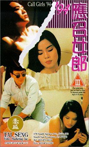 Фільм «94 Ying zhao nu lang» (1994)