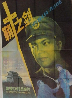 Фільм «Qiao zhong zhi jian» (1986)