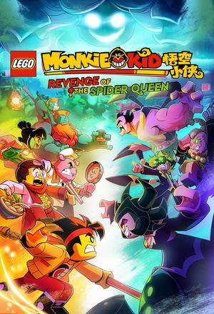 Мультфильм «Monkie Kid: Revenge of the Spider Queen» (2021)