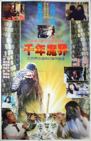 Фільм «Bewitched Area of Thousand Years» (1991)