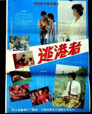 Фільм «Tao gang zhe» (1987)
