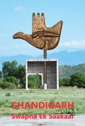 Фильм «Chandigarh: Swapna Ek Saakaar» (1985)