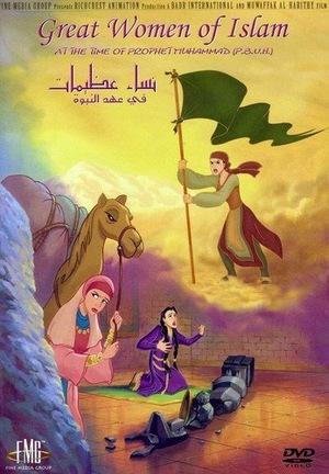 Мультфильм «Great Women of Islam» (2012)