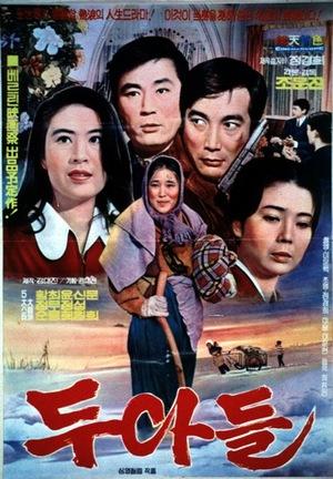 Фільм «Du adeul» (1971)