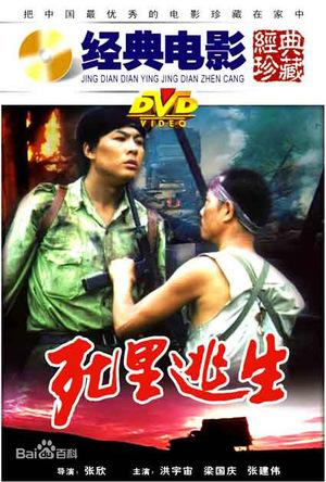 Фільм «Si li tao sheng» (1988)