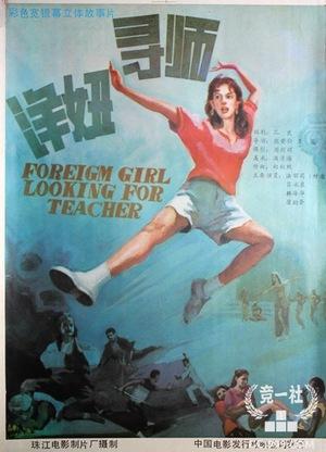 Фільм «Yang niu xun si» (1987)
