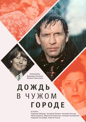 Фільм «Дождь в чужом городе» (1979)