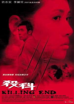 Фільм «Убийственный конец» (2001)
