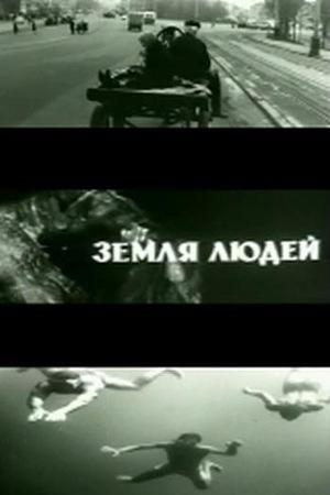 Фильм «Земля людей» (1966)