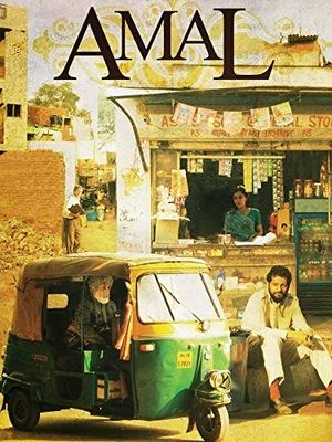 Фільм «Amal» (2004)
