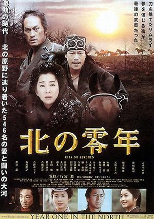 Фильм «Первый год на севере» (2005)