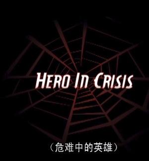 Фільм «Hero in Crisis» (2004)