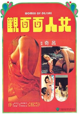 Фільм «Nu ren mian mian guan» (1974)