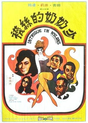 Фільм «Интрига в Нейлоне» (1972)