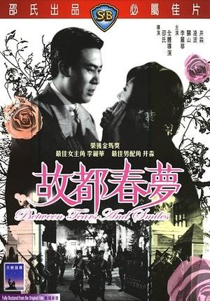 Фільм «Между смехом и слезами» (1964)