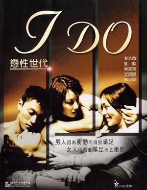 Фільм «Lian xing shi dai» (2000)