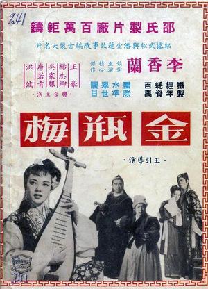 Фільм «Jin ping mei» (1955)